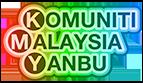Komuniti Malaysia Yanbu